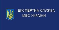 Державний науково-дослідний експертно-криміналістичний центр