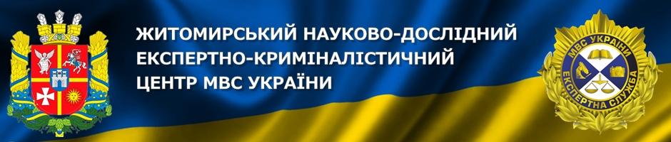 Житомирський НДЕКЦ МВС України