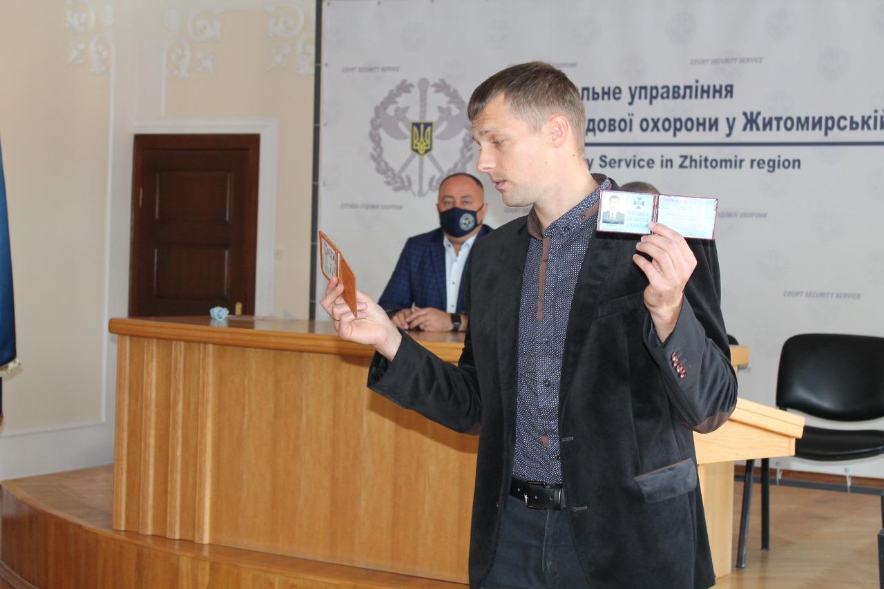 Проведення заняття з особовим складом Територіального управління Служби судової охорони у Житомирській області