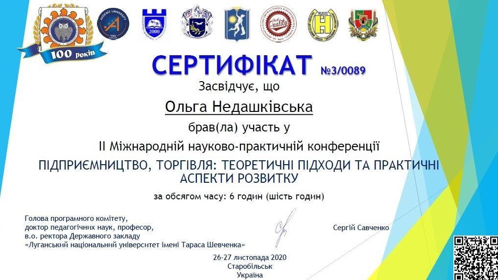 Участь працівника Житомирського НДЕКЦ МВС у роботі міжнародної науково-практичної конференції