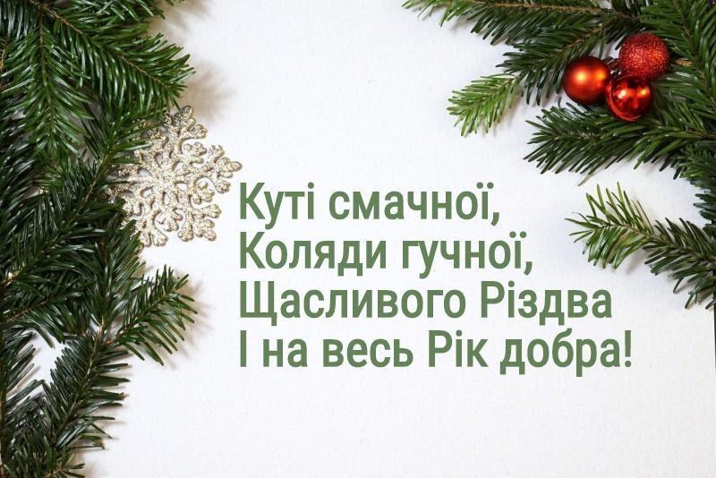 Житомирський науково-дослідний експертно-криміналістичний центр МВС України щиро вітає всіх християн східного обряду зі Святим Вечором та Різдвом Христовим!