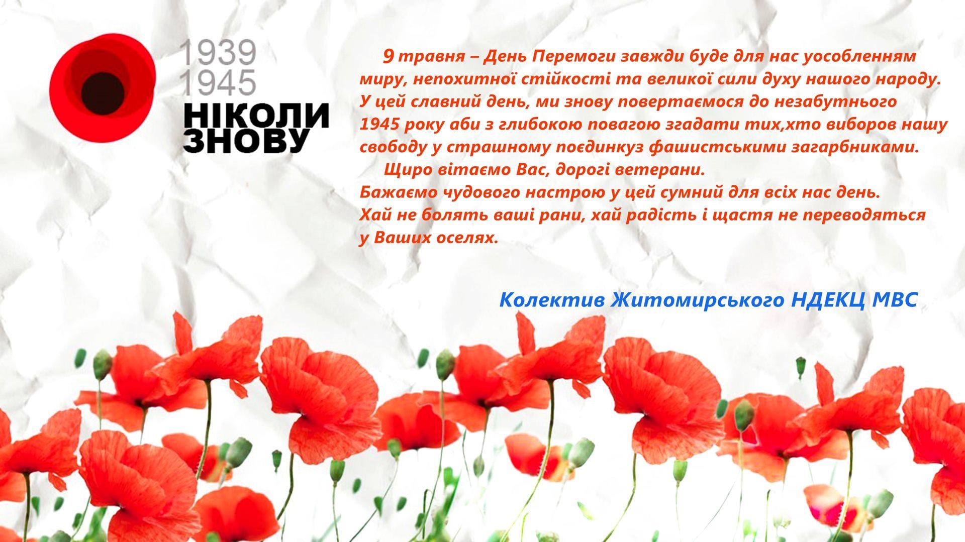 Колектив Житомирського НДЕКЦ МВС щиро вітає з Днем Перемоги