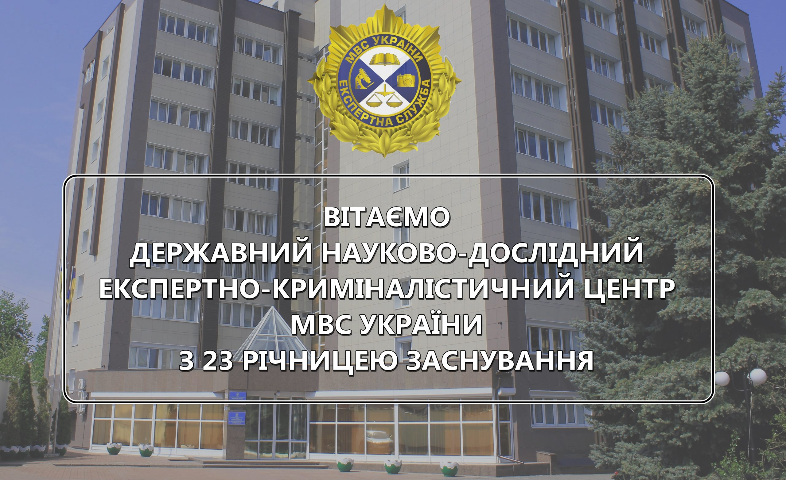 З днем заснування Державного науково-дослідного експертно-криміналістичного центру МВС України!