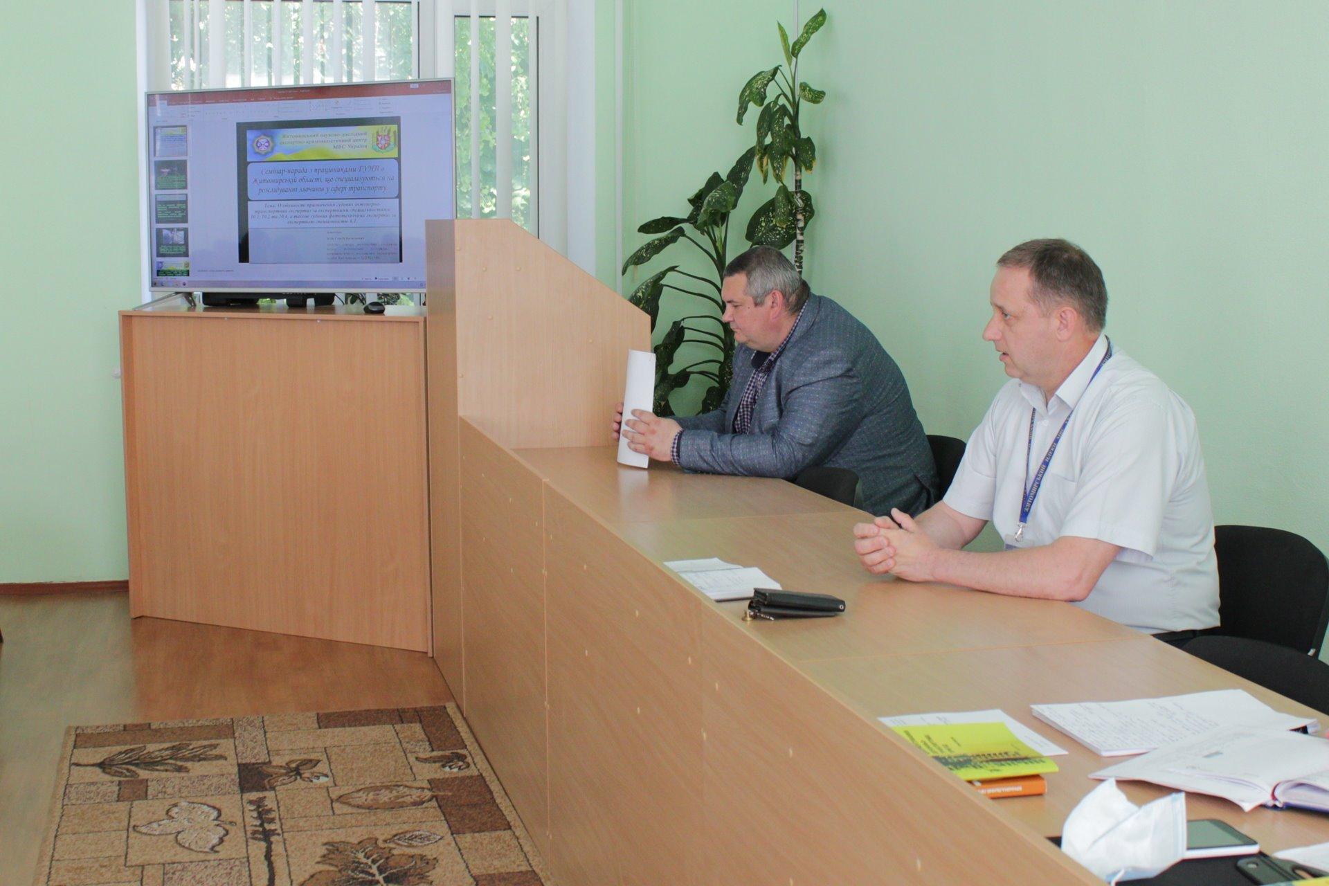 Семінар-нарада з особовим складом ГУНП в Житомирській області, що спеціалізуються на розслідуванні злочинів у сфері транспорту